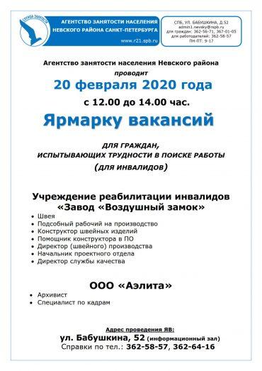 объявление ЯВ, 20.02.2020 Вакансии_1
