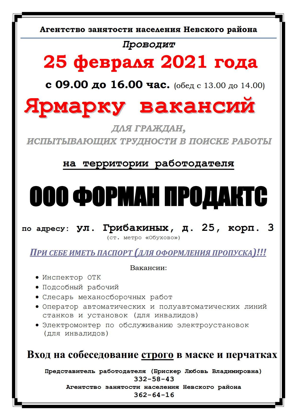 объявление ЯВ, 25.02.2021_1