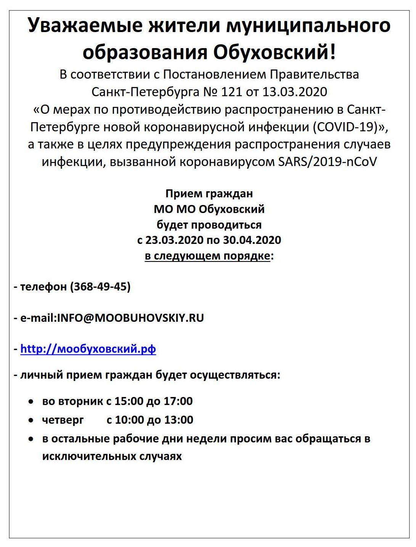объявление коронавирус канцелярия_1