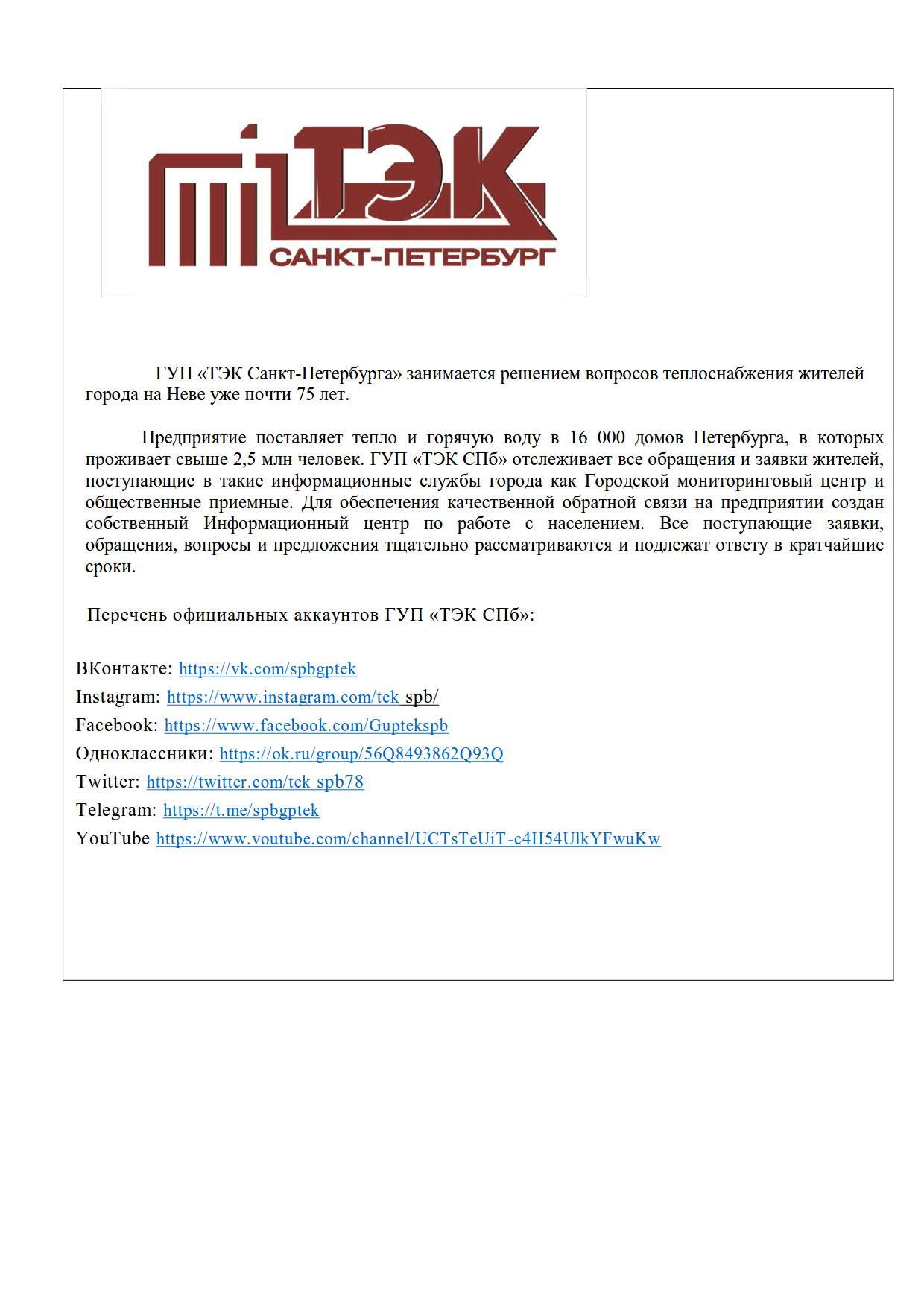 официальные аккаунты ГУП ТЭК_1