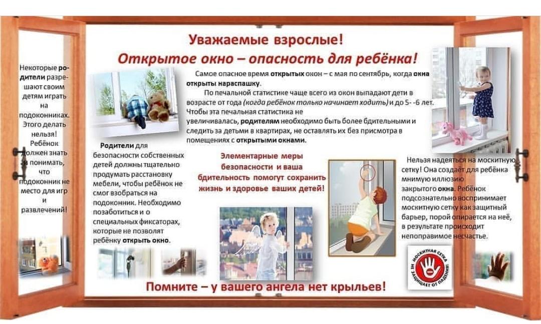 otkry_toe_okno_opasnost_dlya_rebenka_5f3397cde655e