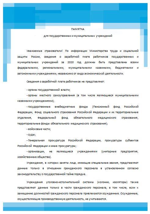 памятка_О представлении отчётности по ЗП работников бюджетной сферы в ПФР
