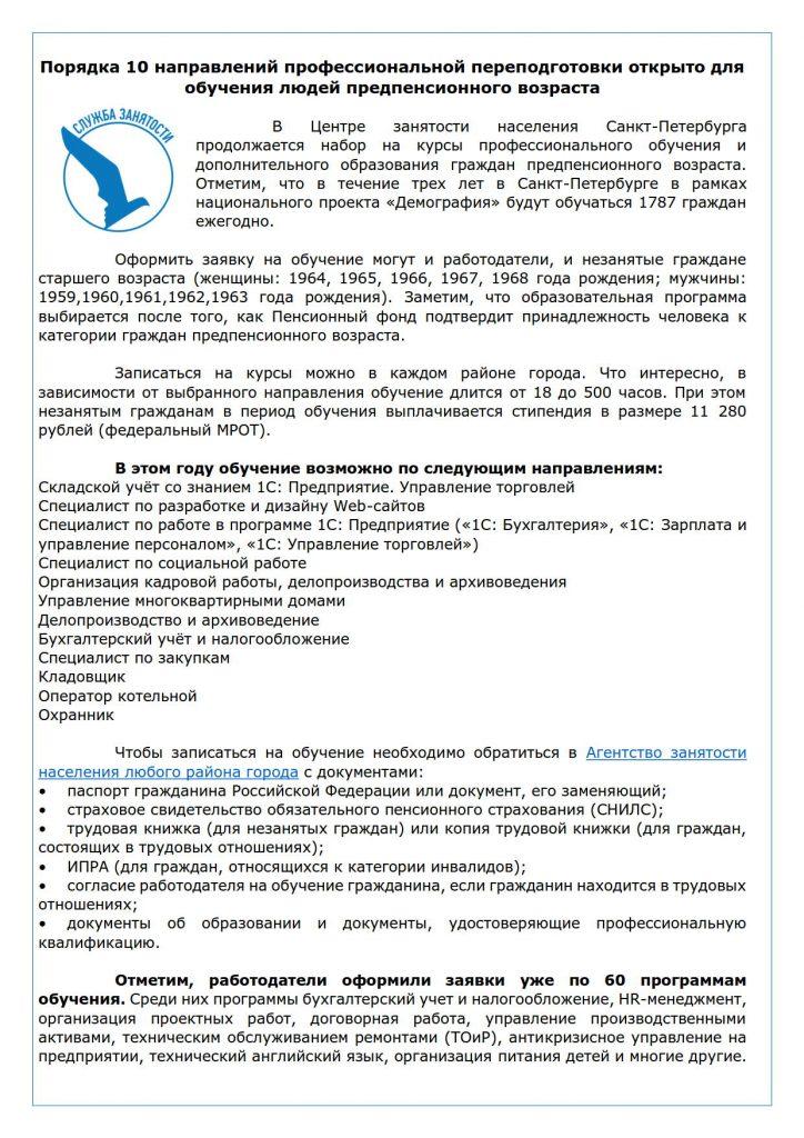 предпенсионеры обучение_1